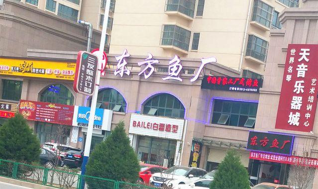 东方鱼厂(靖边总店)