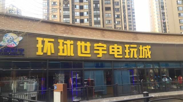 环球世宇电玩城(汉口城市广场店)