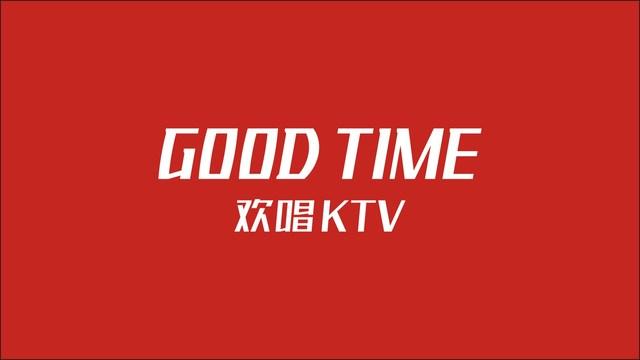 欢唱量贩式KTV(帝豪店)