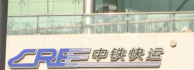 中铁快运(南京营业部店)