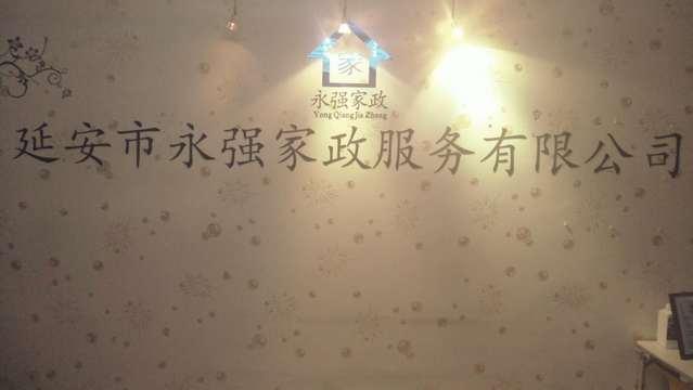 延安市永强家政服务有限公司