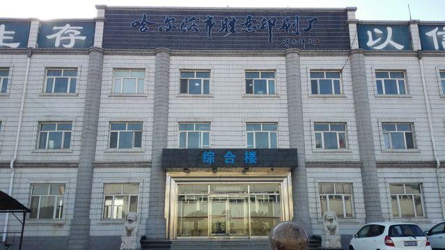 哈尔滨市胜意印刷厂