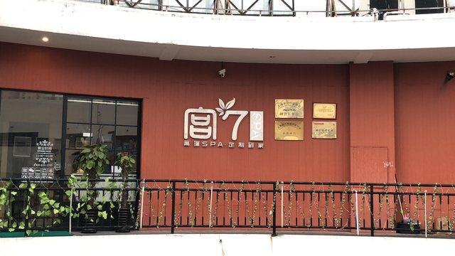 宫七SPA(不夜城店)