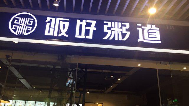 饭好粥道(家天下店)