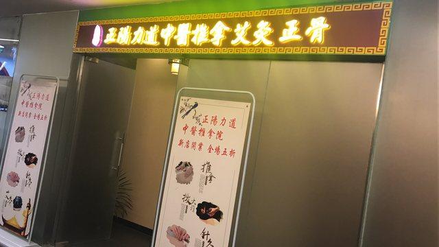 正阳力道中医推拿院(双井2店)