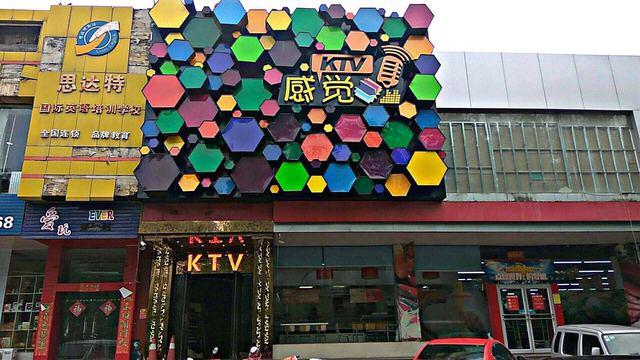 感觉盛世主题KTV(迎新街店)