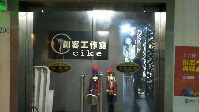 刺客纹画总店–中国纹身名店