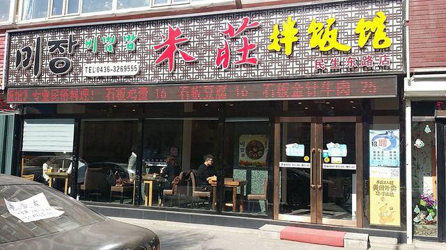 米莊拌饭馆