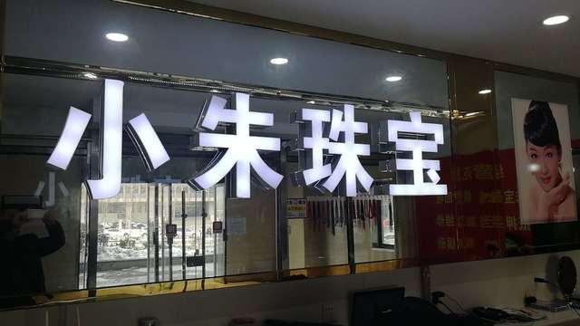 小朱珠宝黄金店