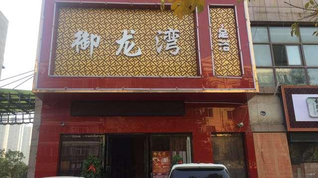 御龙湾足浴(凤鸣路店)