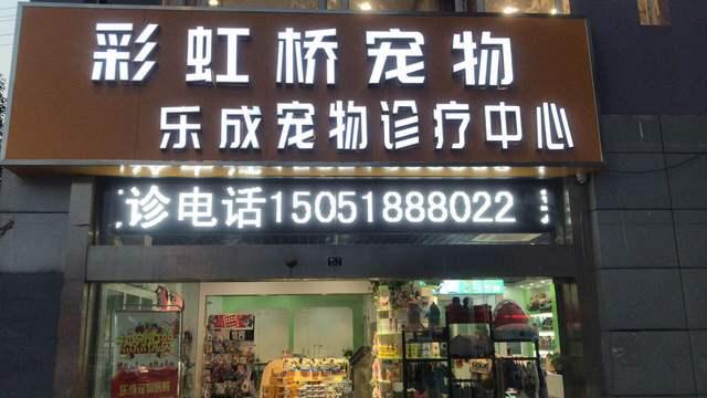 乐成宠物医院(2店)