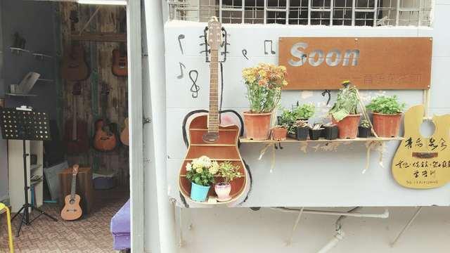 soon音乐杂货铺