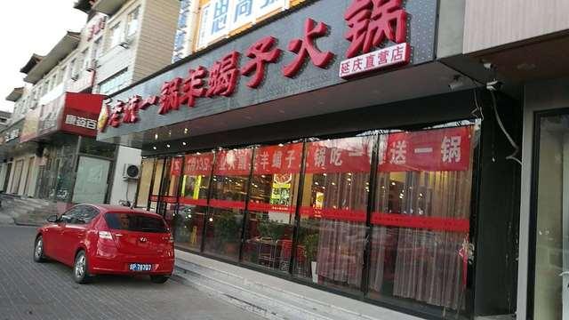 老诚一锅羊蝎子火锅(延庆店)