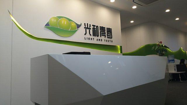 光和青春(上海店)