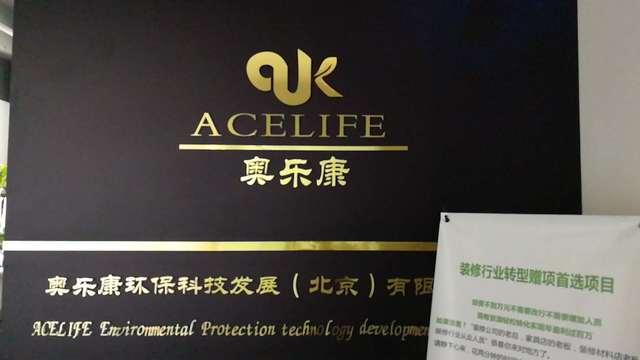 奥乐康环保科技发展(北京有限责任公司店)