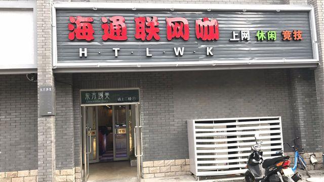 海通联网咖(牡丹园店)