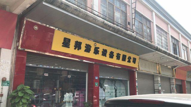 广州星邦游乐设备有限公司