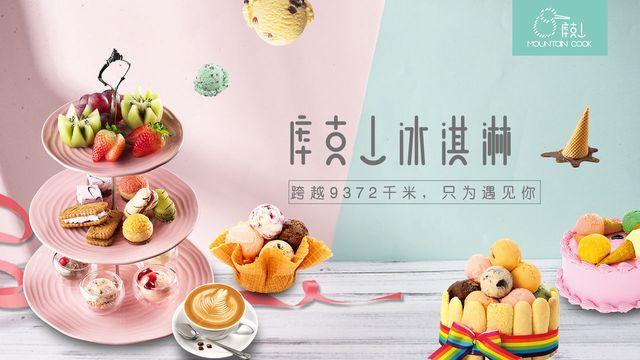 库克山冰淇淋(万达店)