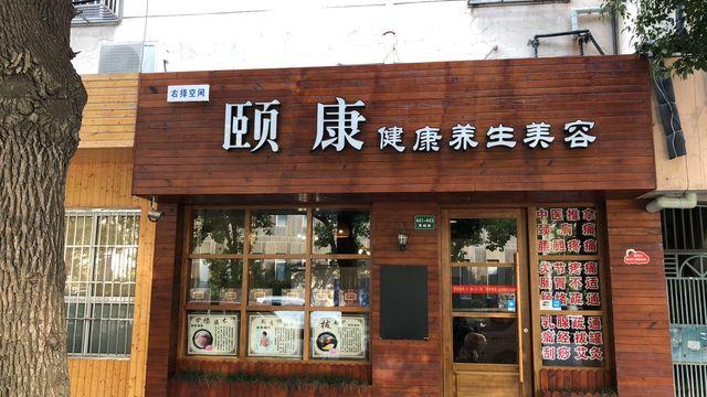 颐康美容养生(青浦店)