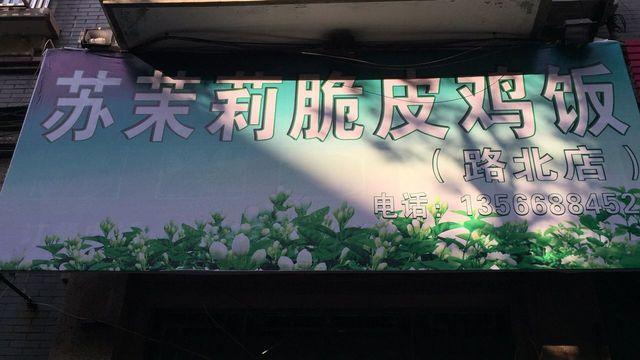 苏茉莉脆皮鸡饭(路北店)
