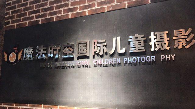 魔法时空国际儿童摄影