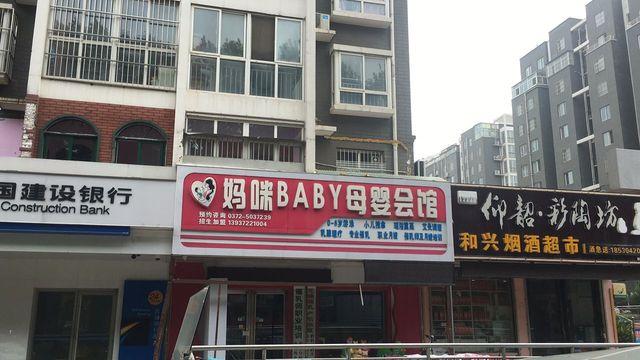妈咪BABY母婴会馆
