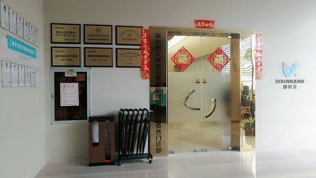 都安全医疗(深圳诊所店)