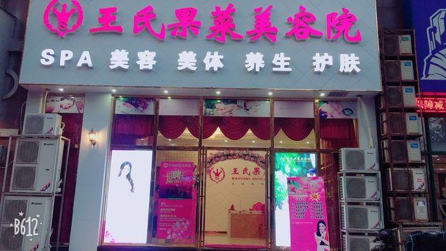 王氏果菜美容院(解放大道路店)