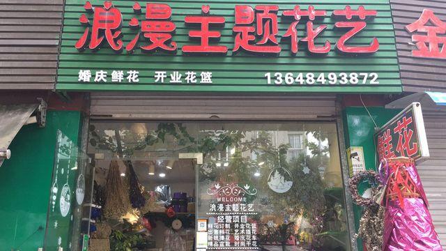 浪漫主题花艺(桂阳街道店)