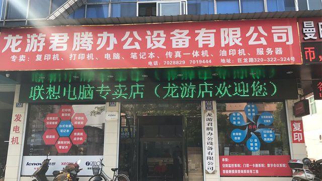 龙游君腾办公设备有限公司