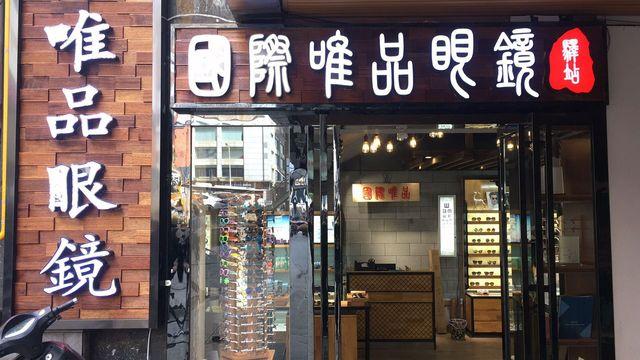 国际唯品眼镜店