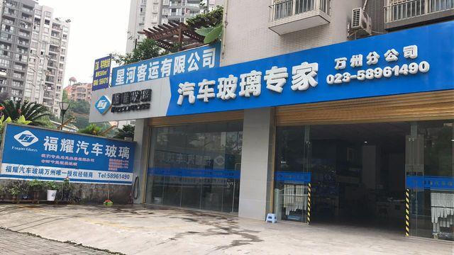福耀汽车玻璃(重庆万州店)