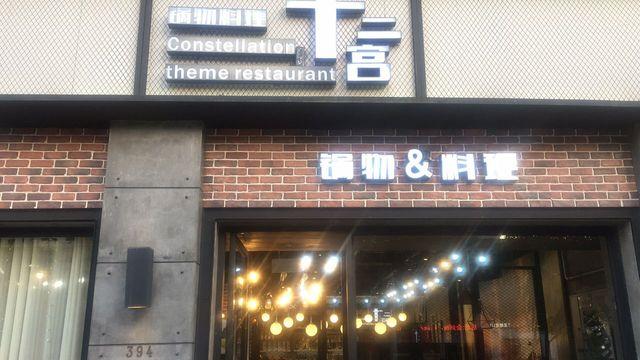 十二宫锅物料理店