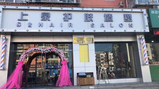 上泉护肤造型(苏庄店)