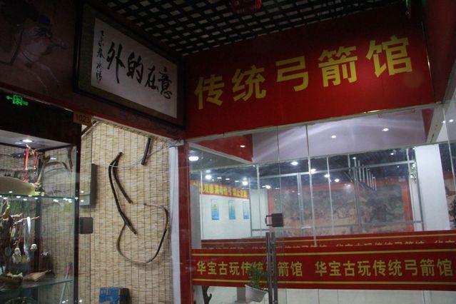 华宝古玩传统弓箭馆