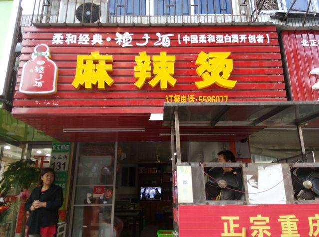 重庆麻辣烫(北正街店)