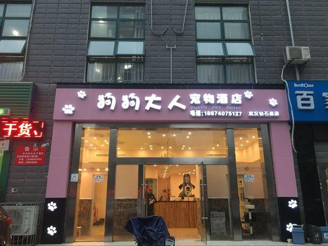 狗狗大人宠物酒店(钻石总店)