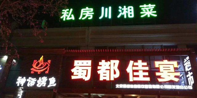 蜀都佳宴(风雅园店)