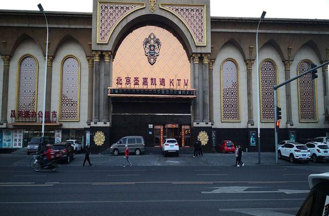 北京圣嘉凯迪KTV(梨园店)