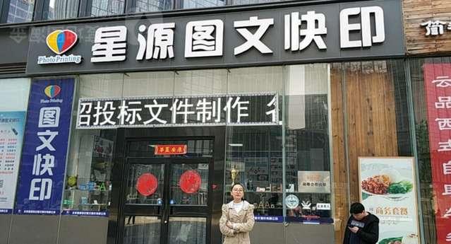 星源图文快印(北京西站南路店)