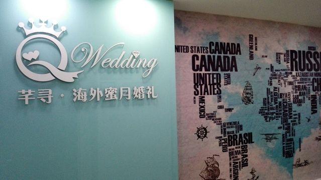 芊寻海外婚礼