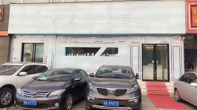 闪慕药妆皮肤管理中心(二七万达店)