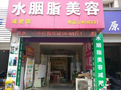 水胭脂美容店