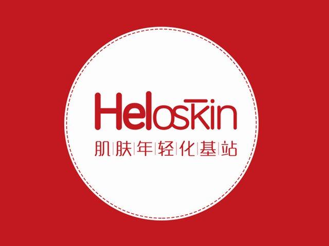 Heloskin肌肤年轻化基站(1699店)