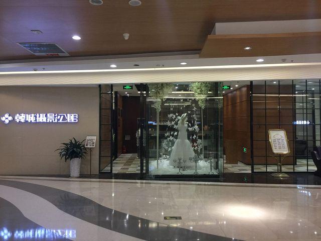 韩城摄影公馆(金华总店)