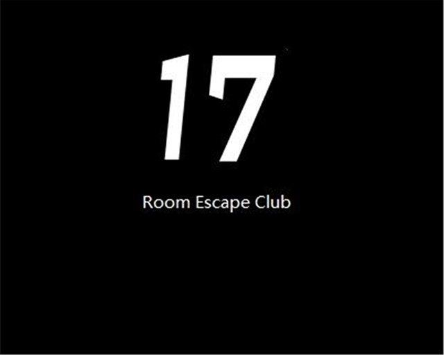 No.17密室逃脱