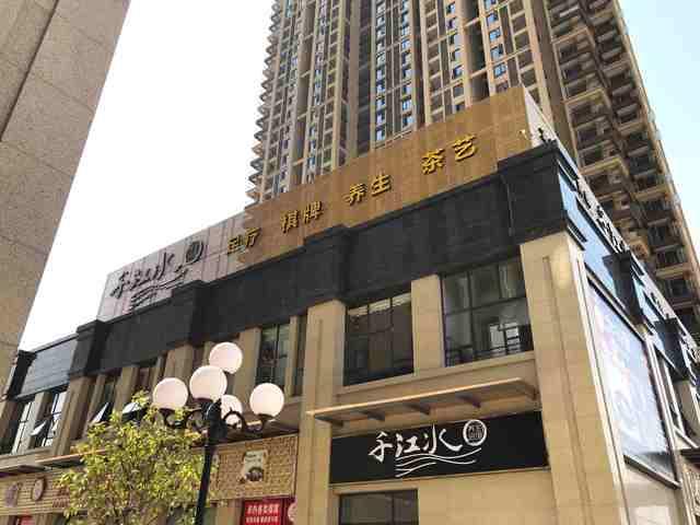 千江水养生会馆