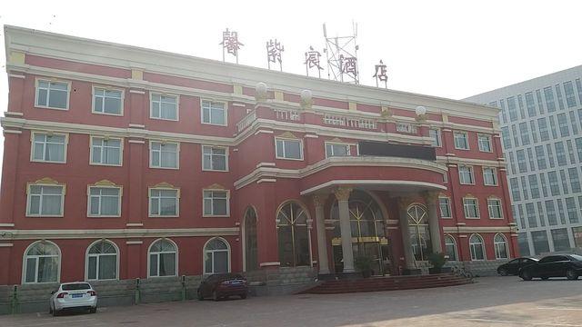 馨紫宸酒店