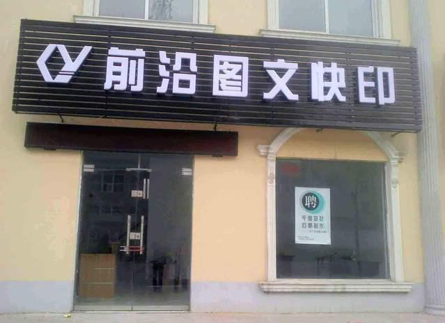 前沿图文快印(檀西路店)