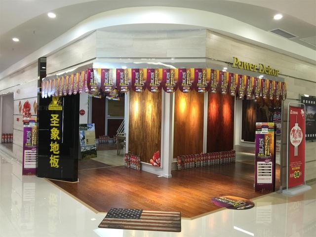 圣象地板(汉阳欧亚达国际馆店)